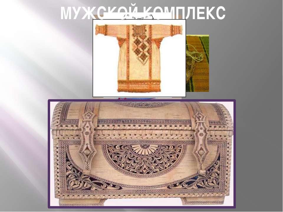 МУЖСКОЙ КОМПЛЕКС