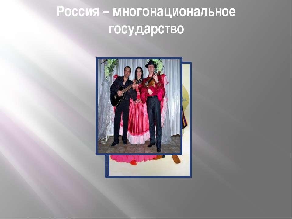 Россия – многонациональное государство