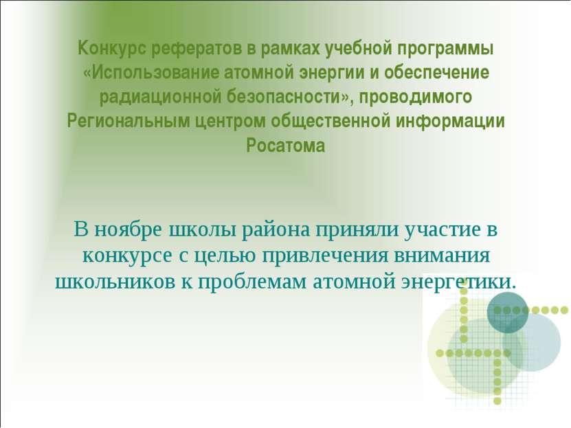 Конкурс рефератов в рамках учебной программы «Использование атомной энергии и...