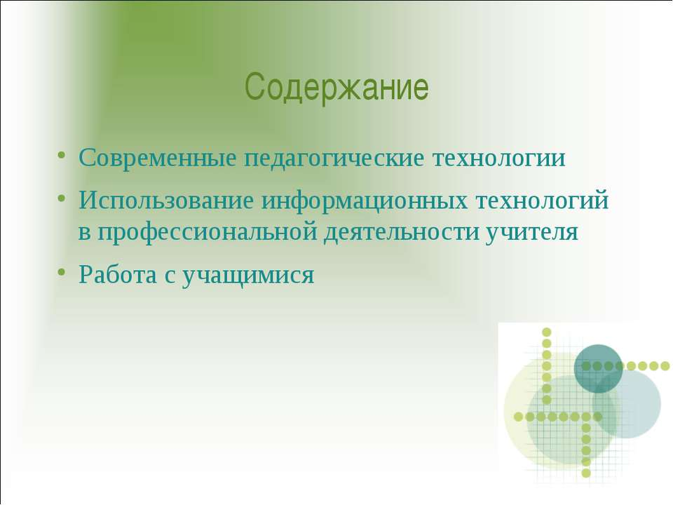 Содержание Современные педагогические технологии Использование информационных...