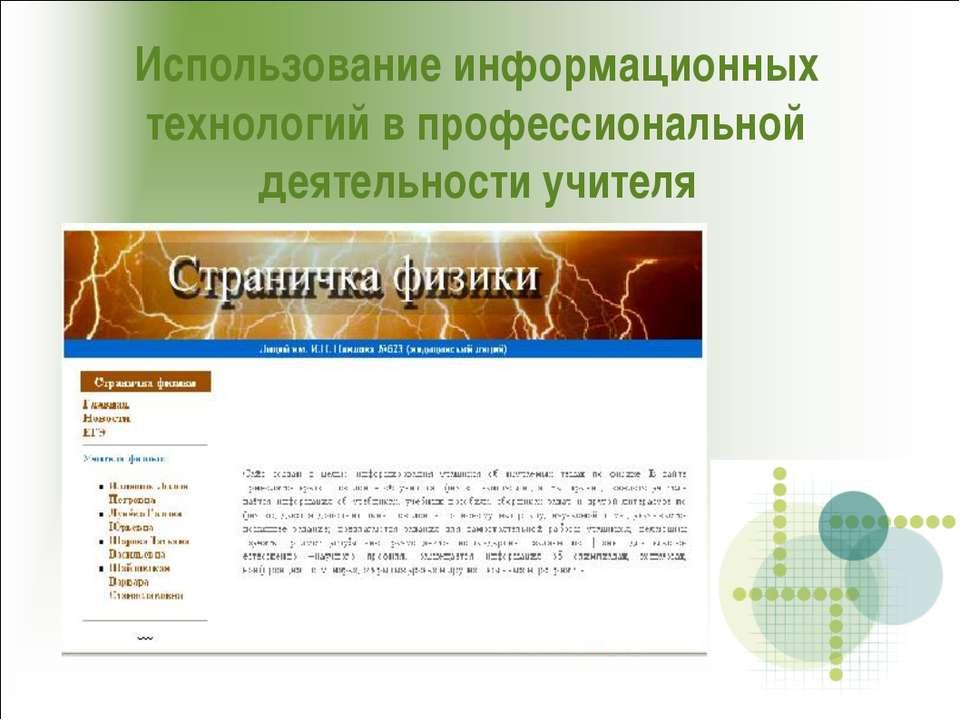 Использование информационных технологий в профессиональной деятельности учителя