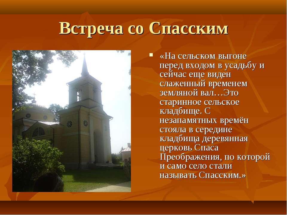 Встреча со Спасским «На сельском выгоне перед входом в усадьбу и сейчас еще в...