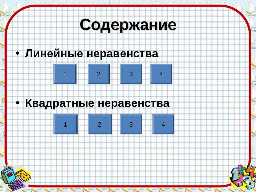 Содержание Линейные неравенства Квадратные неравенства 1 2 3 4 1 2 3 4