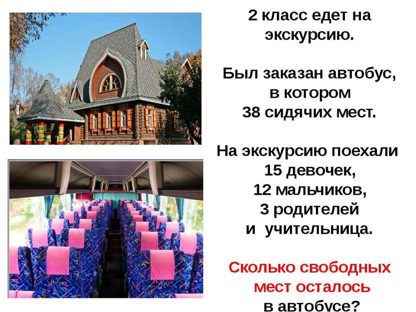 2 класс едет на экскурсию. Был заказан автобус, в котором 38 сидячих мест. На...