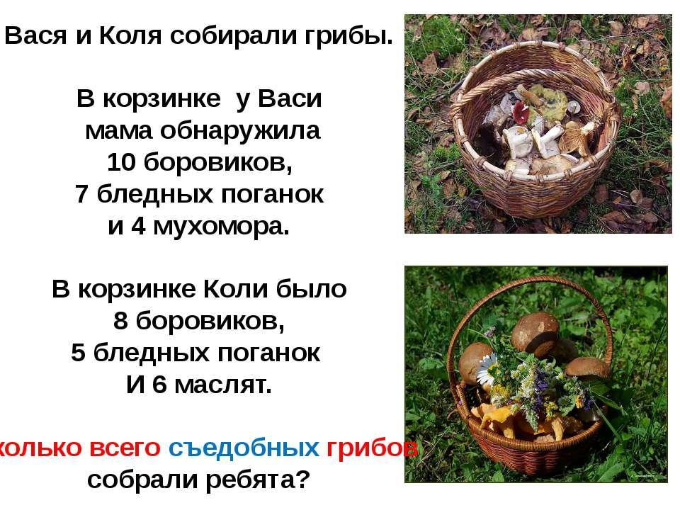 Вася и Коля собирали грибы. В корзинке у Васи мама обнаружила 10 боровиков, 7...