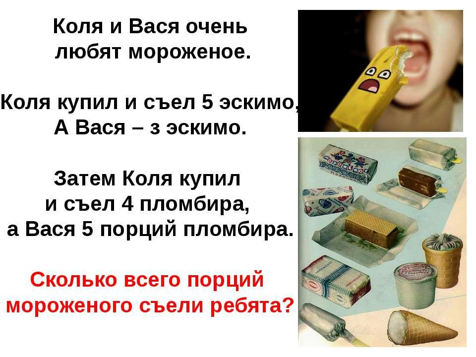 Коля и Вася очень любят мороженое. Коля купил и съел 5 эскимо, А Вася – з эск...