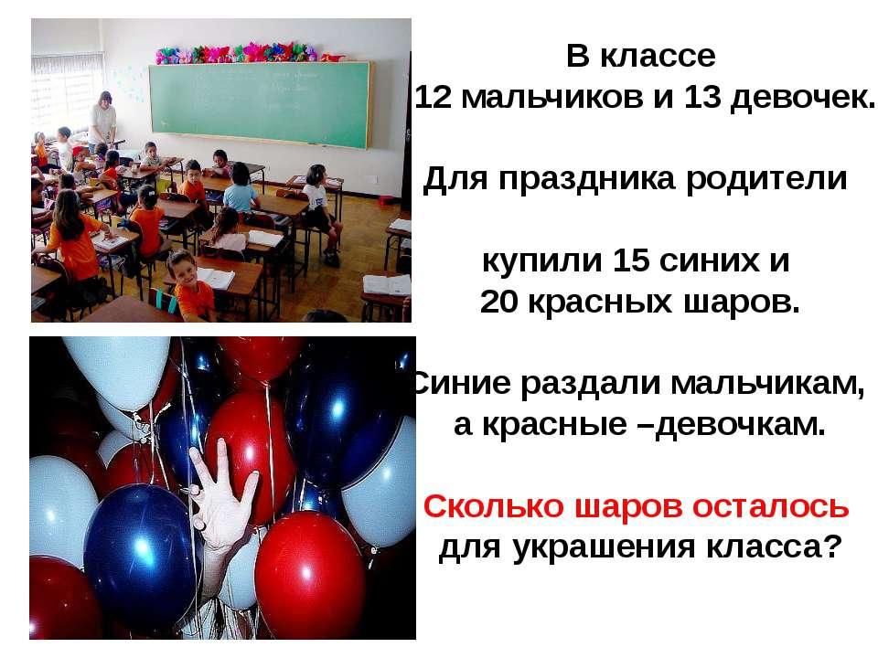 В классе 12 мальчиков и 13 девочек. Для праздника родители купили 15 синих и ...