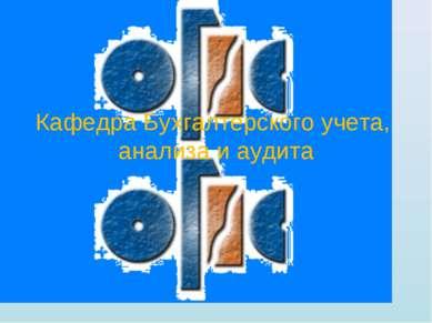 Кафедра Бухгалтерского учета, анализа и аудита