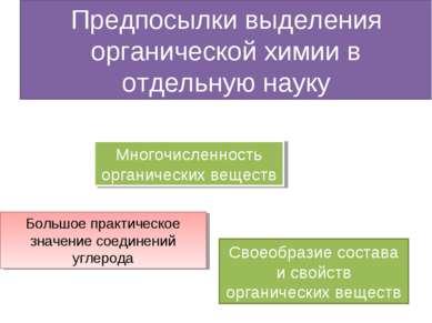 Предпосылки выделения органической химии в отдельную науку Многочисленность о...