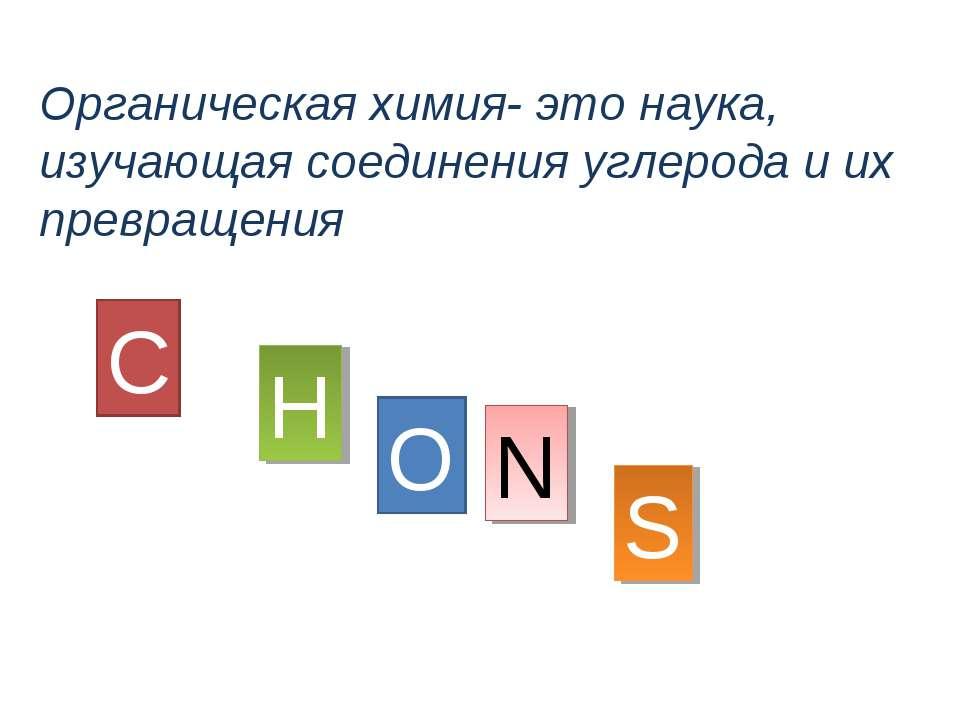Органическая химия- это наука, изучающая соединения углерода и их превращения...