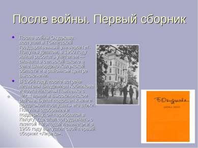 После войны. Первый сборник После войны Окуджава поступил в Тбилисский госуда...