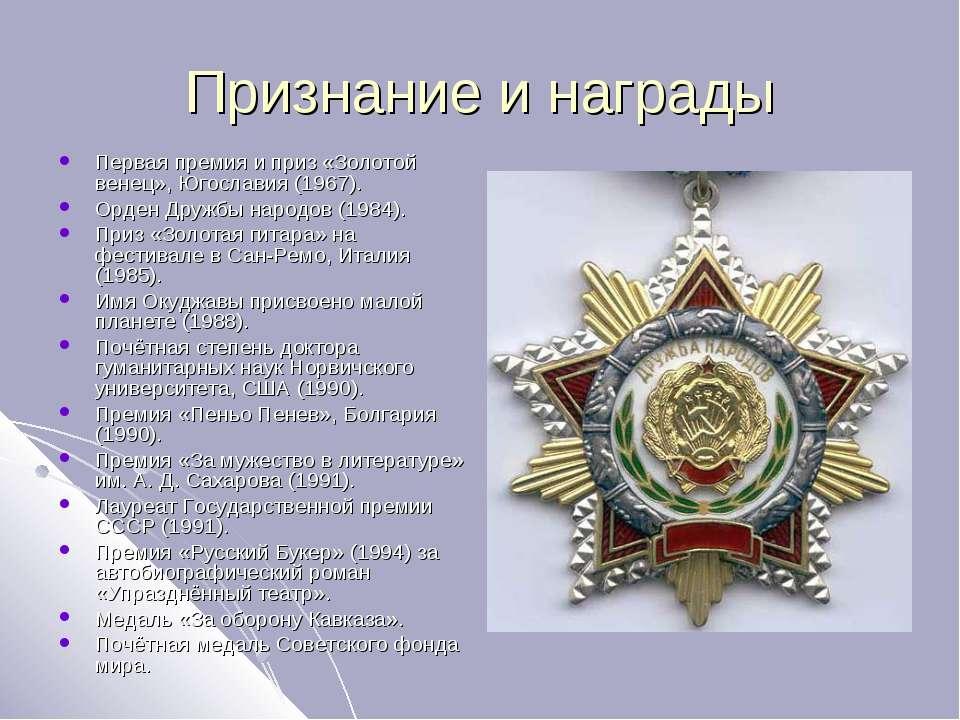 Признание и награды Первая премия и приз «Золотой венец», Югославия (1967). О...