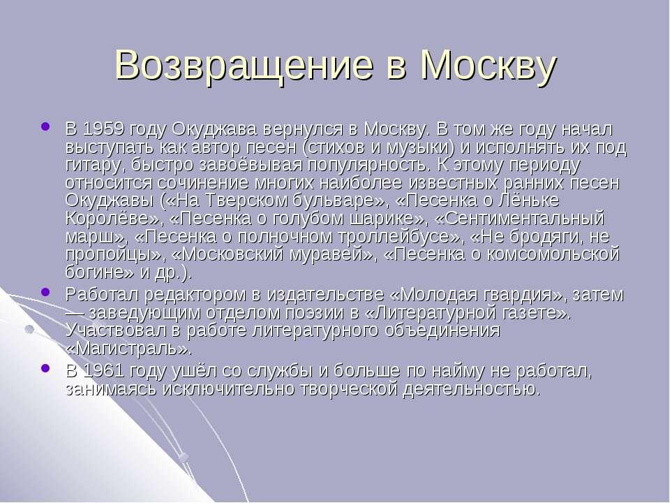 Возвращение в Москву В 1959 году Окуджава вернулся в Москву. В том же году на...