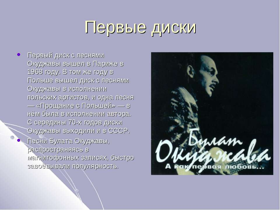 Первые диски Первый диск с песнями Окуджавы вышел в Париже в 1968 году. В том...