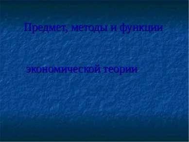Предмет, методы и функции экономической теории