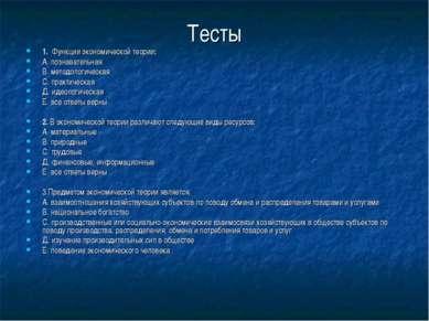 Тесты 1. Функции экономической теории: А. познавательная В. методологическая ...