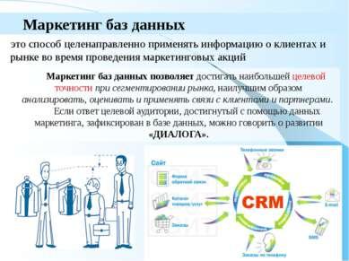 Маркетинг баз данных это способ целенаправленно применять информацию о клиент...