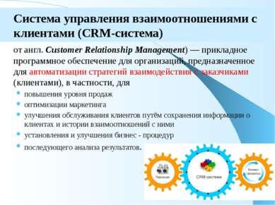 Система управления взаимоотношениями с клиентами(CRM-система) от англ.Custo...