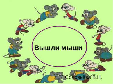 Вышли мыши Соловьёва В.Н.