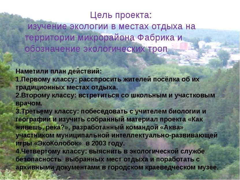 Цель проекта: изучение экологии в местах отдыха на территории микрорайона Фаб...