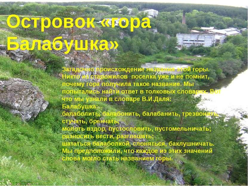 м м т и т Островок «гора Балабушка» Загадочно происхождение названия этой гор...