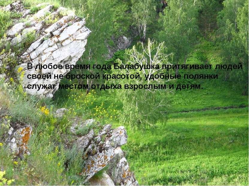 В любое время года Балабушка притягивает людей своей не броской красотой, удо...
