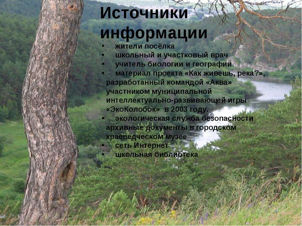 Источники информации жители посёлка школьный и участковый врач учитель биолог...