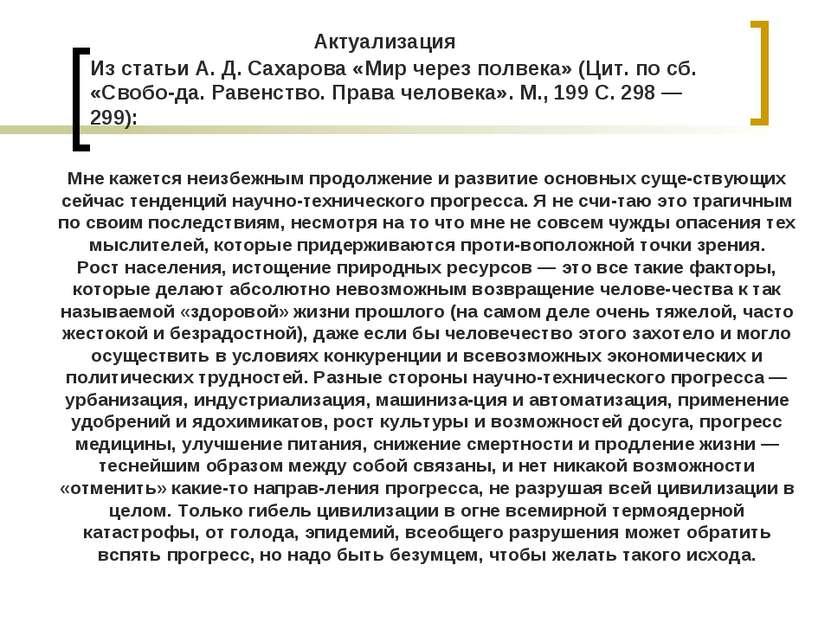 Актуализация Из статьи А. Д. Сахарова «Мир через полвека» (Цит. по сб. «Свобо...