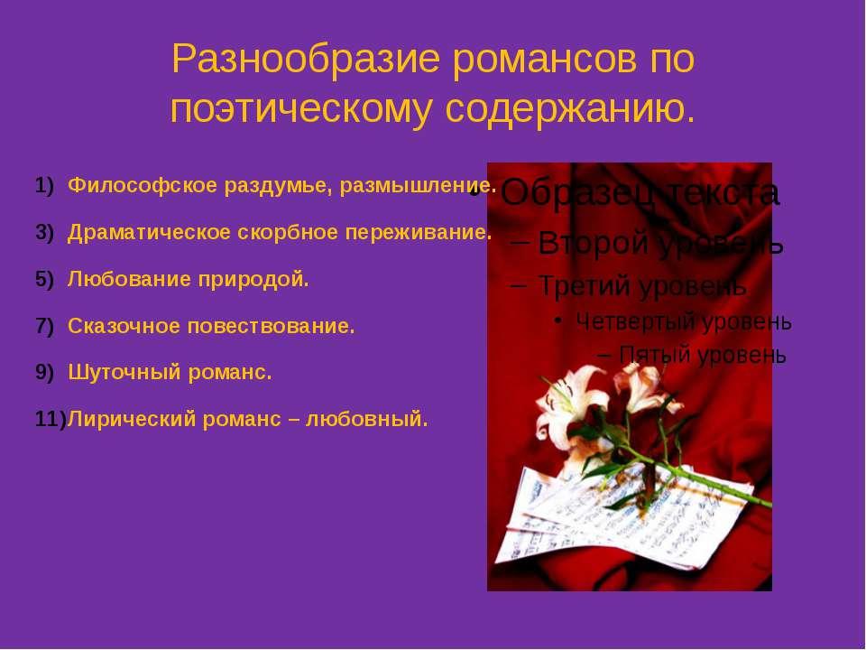 Разнообразие романсов по поэтическому содержанию. Философское раздумье, размы...