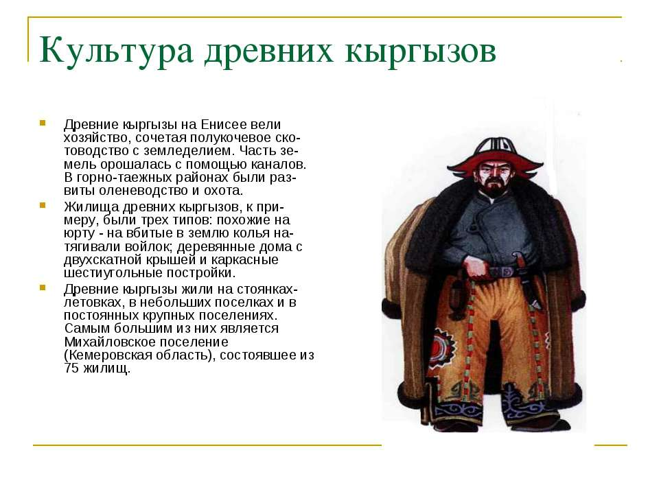 Культура древних кыргызов Древние кыргызы на Енисее вели хозяйство, сочетая п...