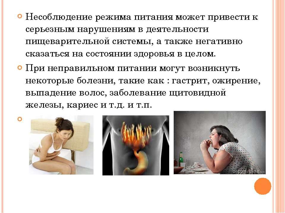 Несоблюдение режима питания может привести к серьезным нарушениям в деятельно...