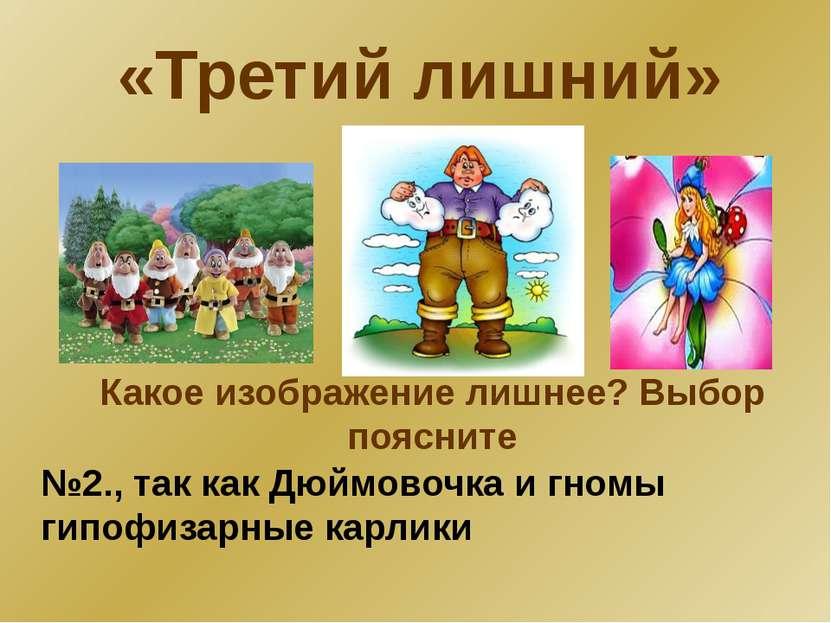 «Третий лишний» Какое изображение лишнее? Выбор поясните №2., так как Дюймово...