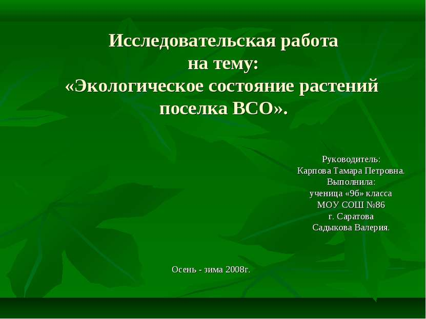Исследовательская работа на тему: «Экологическое состояние растений поселка В...
