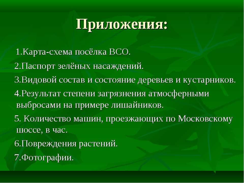 Приложения: 1.Карта-схема посёлка ВСО. 2.Паспорт зелёных насаждений. 3.Видово...