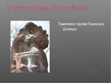 Памятники героям Пушкина в Донецке