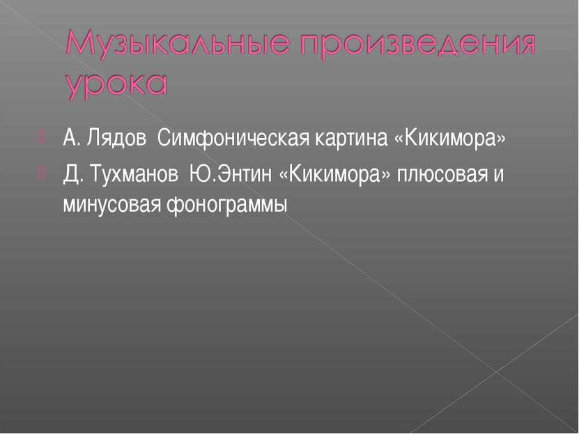А. Лядов Симфоническая картина «Кикимора» Д. Тухманов Ю.Энтин «Кикимора» плюс...