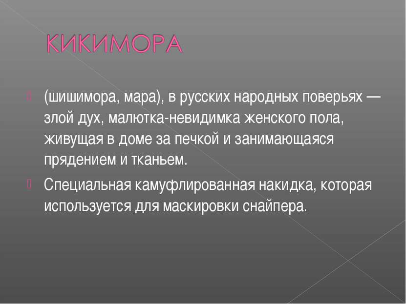 (шишимора, мара), в русских народных поверьях — злой дух, малютка-невидимка ж...