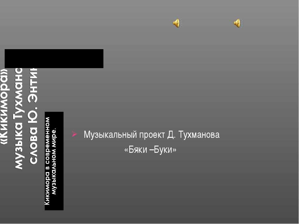 Музыкальный проект Д. Тухманова «Бяки –Буки»