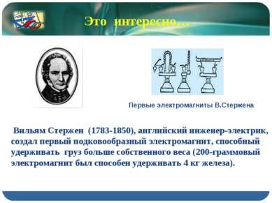 Вильям Стержен (1783-1850), английский инженер-электрик, создал первый подков...