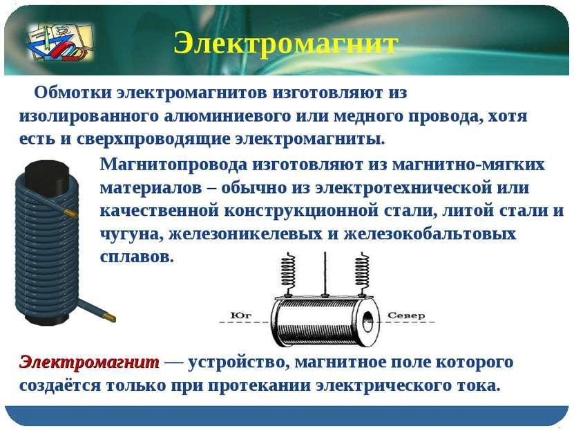 Магнитопровода изготовляют из магнитно-мягких материалов – обычно из электрот...