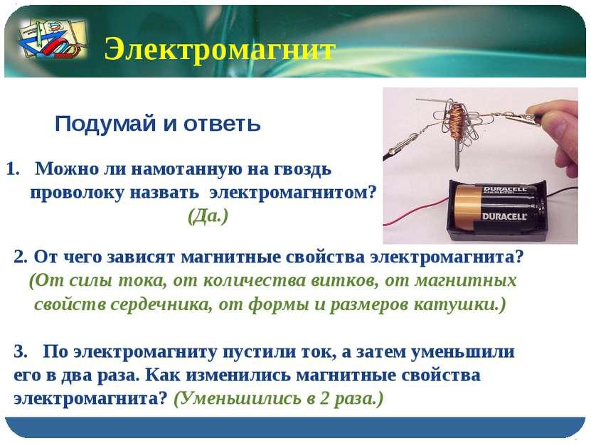 Электромагнит Можно ли намотанную на гвоздь проволоку назвать электромагнитом...