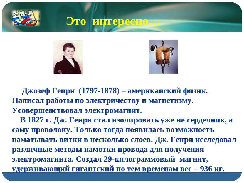 Джозеф Генри (1797-1878) – американский физик. Написал работы по электричеств...