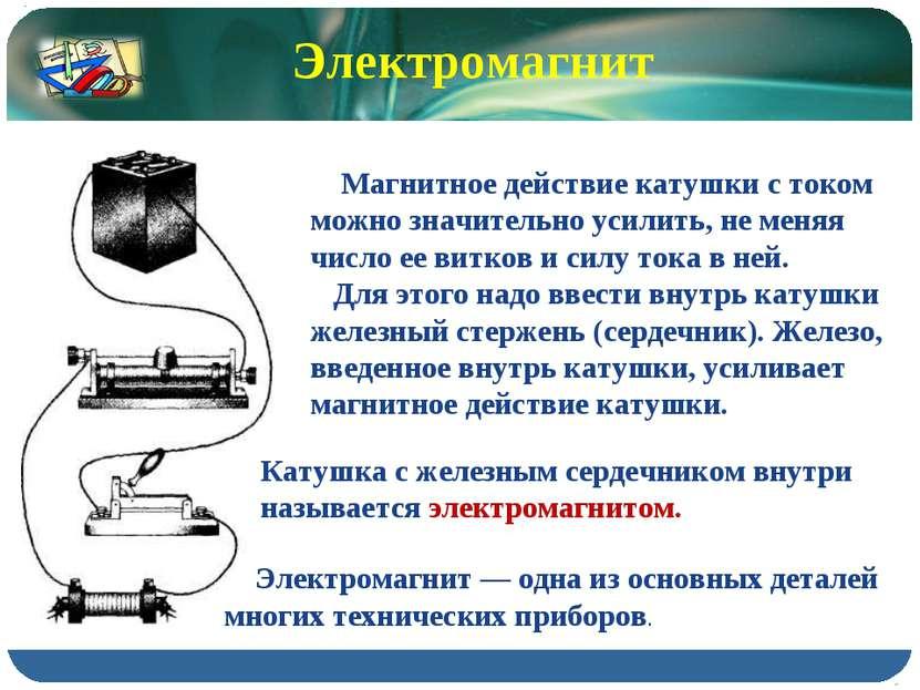 Магнитное действие катушки с током можно значительно усилить, не меняя число ...