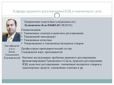 Кафедра правового регулирования ВЭД и таможенного дела Направление подготовки...