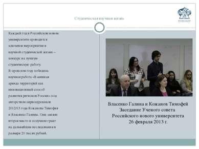 Студенческая научная жизнь Каждый год в Российском новом университете проводи...