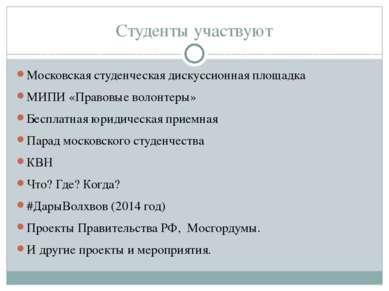 Студенты участвуют Московская студенческая дискуссионная площадка МИПИ «Право...