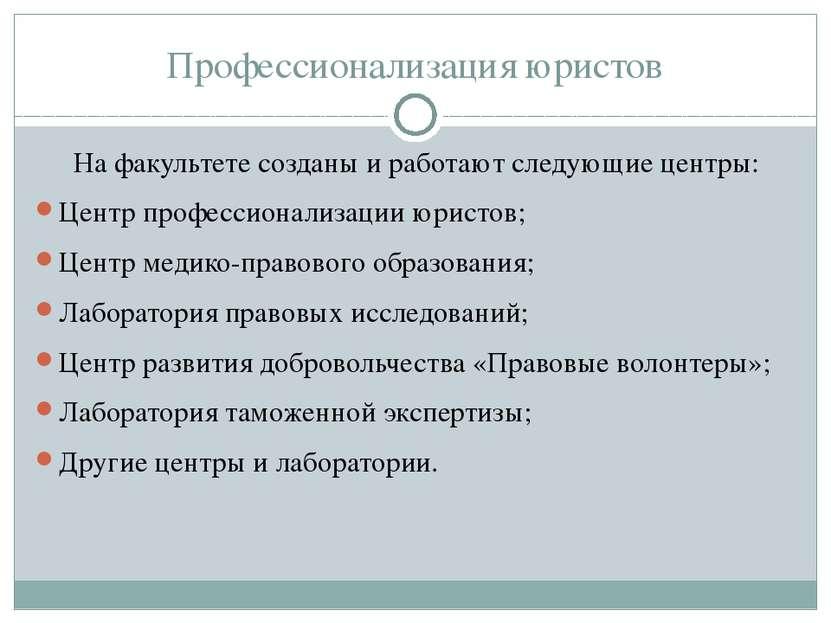 Профессионализация юристов На факультете созданы и работают следующие центры:...