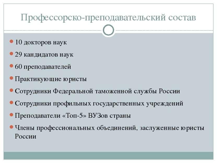 Профессорско-преподавательский состав 10 докторов наук 29 кандидатов наук 60 ...