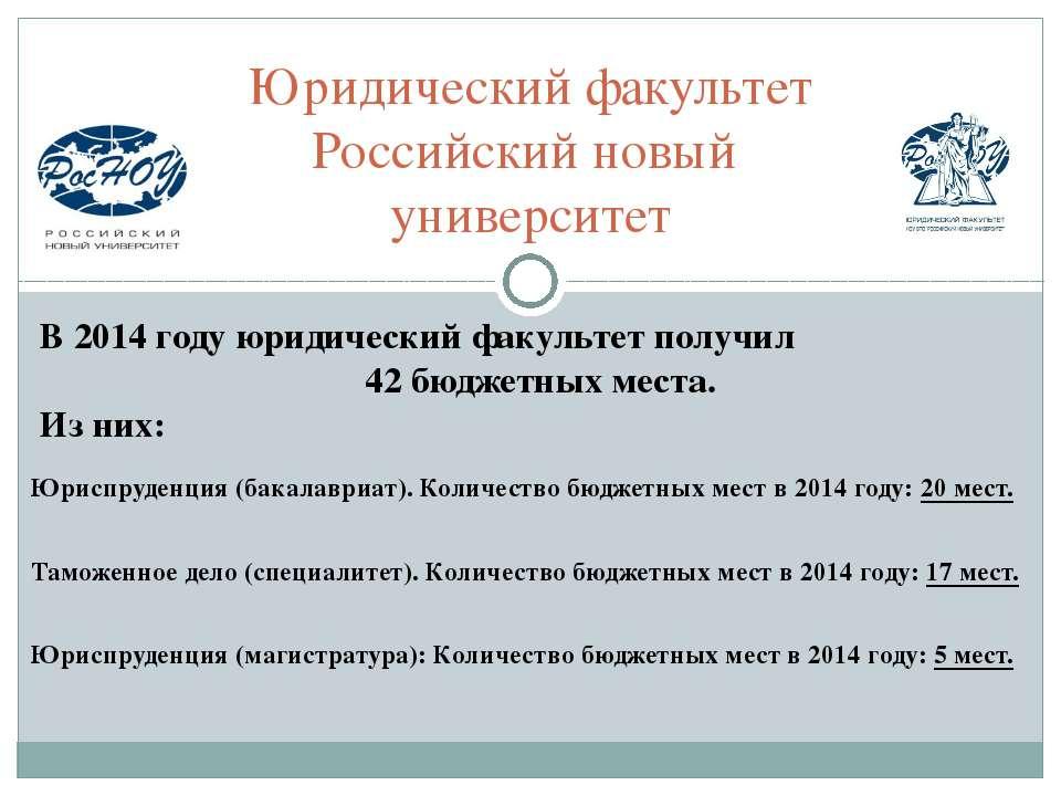 Юридический факультет Российский новый университет Юриспруденция (бакалавриат...