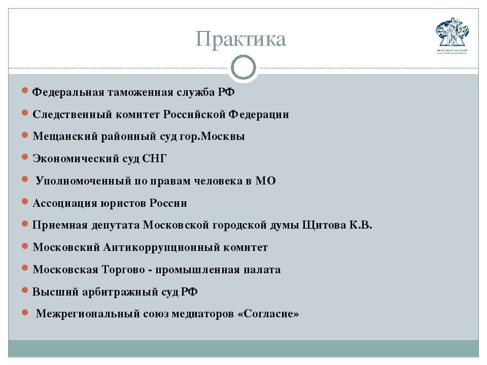 Практика Федеральная таможенная служба РФ Следственный комитет Российской Фед...